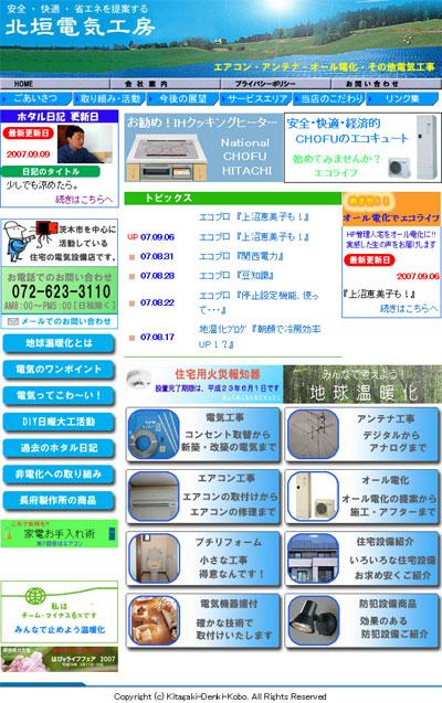初代ホームページ&初代ホタル日記