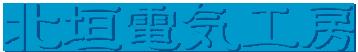 株式会社北垣電気工房